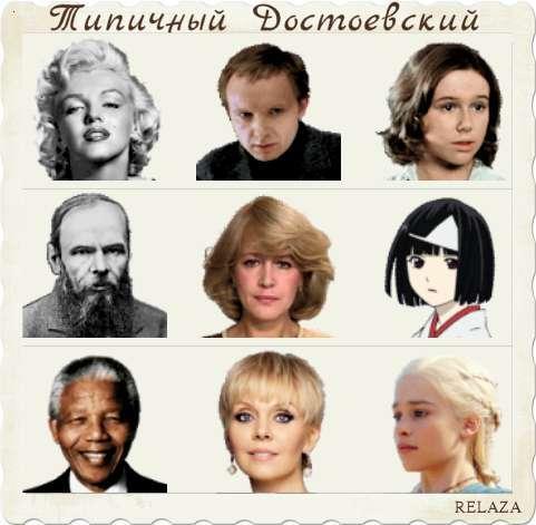знаменитости Достоевский.