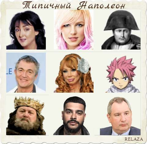 знаменитости Наполеон.