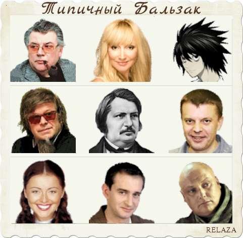 знаменитости Бальзак.