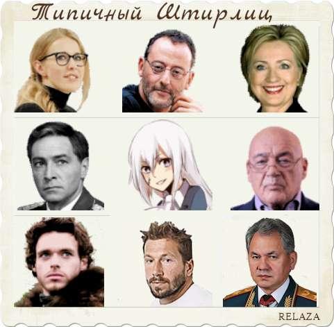 знаменитости Штирлиц.