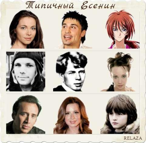 знаменитости Есенин.