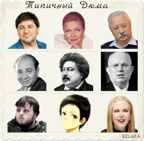 знаменитости Дюма.