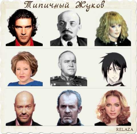 знаменитости Жуков.