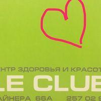 Аватар пользователя Le-Club-Ekb